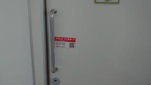 トイレハンドル